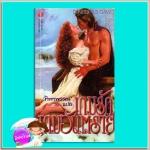 เกมรักเกมอันตราย Secrets of a Summer Night(Wallflowers1) ลิซ่า เคลย์แพส(Lisa Kleypas) ทิพาพรรณ ฟองน้ำ
