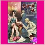 8 สามี เล่ม 7 บุปผาตกบ้านไหนฟ้ากำหนด Story of husbands 7 Zhang Lian เขียน ฉินฉง แปล แฮปปี้ บานาน่า Happy Banana ในเครือ ฟิสิกส์เซ็นเตอร์