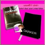 ดาร์กเกอร์ Darker (Pre-Order) อี แอล เจมส์ (E L James) วิกันดา Rose Publishing << สินค้าเปิดสั่งจอง (Pre-Order) ขอความร่วมมือ งดสั่งสินค้านี้ร่วมกับรายการอื่น >> หนังสือออก ต้นก.พ.. 2561