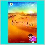 ใต้รอยทรายอุ่นไอรัก แพรพริมา กรีนมายด์ Green Mind Publishing
