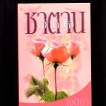 ซาตานเจ้าหัวใจ(มือสอง) ชุด ดอกไม้ซาตาน เจติยา เราเพื่อนกัน