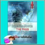 แค้นสวาทกัปตันเถื่อน The Prize เบรนดา จอยซ์(Brenda Joyce) เปี่ยมสุข สมใจบุ๊ค
