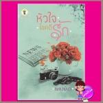 หัวใจไขคดีรัก เพลงพินา (เพลงขวัญ) กรีนมายด์ บุ๊คส์ Green Mind Publishing