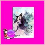 ฉู่หวังเฟย ชายาสองวิญญาณ เล่ม 5 (เล่มจบ) 楚王妃 หนิงเอ๋อร์ (宁儿) เฉินซี แจ่มใส มากกว่ารัก