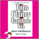 อุดมการณ์เฉียดนรก Rainbow Six ทอม แคลนซี่ ( Tom Clancy ) สุวิทย์ ขาวปลอด วรรณวิภา