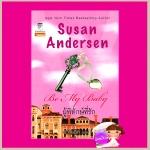 ผู้พิทักษ์ที่รัก Be My Baby ชุด Baby 2 ซูซาน แอนเดอร์เซ่น (Susan Andersen) อารีแอล แก้วกานต์
