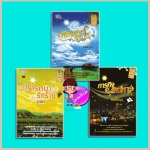ชุด ลิขิตพิศวาส 3 เล่ม : เพลิงพ่ายพิศวาส ภารกิจเสน่หา ปรารถนารรักร้าย มณีปุรำ ช่อศิลาญา อรนลิน ซิมพลีบุ๊ค Simply Book