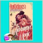 คิมหันต์มนตรา พิมพ์ 1 Midsummer Magic แคเทอรีน คูลเตอร์ (Catherine Coulter) เรียว ฟองน้ำ