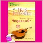 รักสุดขอบฟ้า ชุดเซดิข่าน5 Touch the Horizon (Sedikhan #5) ไอริส โจแฮนเซ่น(Iris Johansen) กัณหา แก้วไทย แก้วกานต์