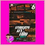 เทพบุตรมาเฟีย เล่ม 6 (7 เล่มจบ) 紈絝才子 ม่ออู่ (墨武) เกาเฟย สยามอินเตอร์บุ๊คส์