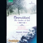 กุหลาบนิรันดร์ The Garden of Evil ชุด Forget-Me-Not Hayashi Kisara ฮายาชิ คิซารา อรุณ ในเครือ อมรินทร์