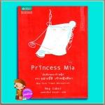 บันทึกของเจ้าหญิง ตอน อย่างนี้สิเจ้าหญิงมีอา Princess Mia ( Princess Diaries # 9) เม็ก คาบอท(Meg Cabot) มณฑารัตน์ ทรงเผ่า แพรว ในเครืออมรินทร์