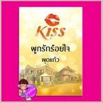 ผูกรักร้อยใจ ชุด มอเรล พุดแก้ว คิส KISS ในเครือ สื่อวรรณกรรม