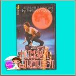 มนต์รักแดนสนธยา Through a Crimson Veil/Beyond of Twilight Zone แพตตี โอเช (Patti O'Shea)/Phyllis Oswald ศลิษา ฟองน้ำ