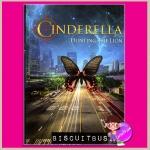 Cinderella Hunting The Lion เล่ม 2 พิมพ์ครั้งที่3 (ปกใหม่)รถขนมปังกรอบ BiscuitBus ทวีสาส์น