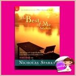 ใจไม่สิ้นรัก The Best of Me นิโคลัส สปาร์กส์ (Nicholas Sparks) วรางคณา เหมศุกล มติชน