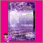ในวันที่รักผลิใบ Spring Love Tale ชุด ฤดูรัก Love Seasons รุ่งธิวา กรองอักษร