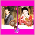 คู่อริรัก เล่ม 1-2 ชุด โรงเตี๊ยมอลเวง 5 (天下第一嫁) เตี่ยนซิน (典心) พวงหยก แจ่มใส มากกว่ารัก