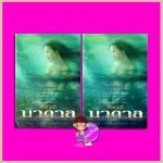 บาดาล เล่ม 1-2 ชุด นิยายไตรภาค ลักษณวดี ณ บ้านวรรณกรรม