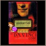 รหัสลับดาวินชี (มือสอง) The Davinci Code แดน บราวน์ (Dan Brown) อรดี สุวรรณโกมล แพรว