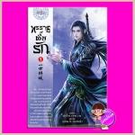 ทรราชตื๊อรัก เล่ม 1 ซูเสี่ยวหน่วน เขียน ยูมิน & กอหญ้า แปล ปริ๊นเซส Princess ในเครือ สถาพรบุ๊คส์