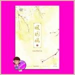 หงส์ขังรัก เล่ม 1 凤囚凰 เทียนอีโหย่วเฟิง พริกหอม แจ่มใส มากกว่ารัก