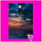 พายุบูรพา ชุด ราชสีห์ นายตะวัน แสงจันทร์นวล ในเครือ dbooksgroup