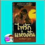 ไฟรักแห่งฝัน American Dreams Marine Tayloe / Marlene Taylor อาทิมา ฟองน้ำ
