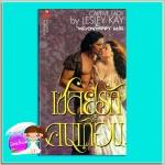เชลยรักคนเถื่อน Only with Your Love ( Vallerand2) ลิซ่า เคลย์แพส(Lisa Kleypas) พลอยพิชชา ฟองน้ำ