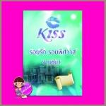 รอยรักรอยพิศวาส งามชบา คิส KISS ในเครือ สื่อวรรณกรรม
