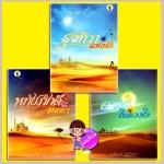 ชุด ทะเลทรายแห่งรัก 3 เล่ม : 1.รุ่งทิวาแห่งรัก 2.หทัยภักดิ์ 3.ดาราในดวงใจ กันติมา อลิลศรา กานจ์แก้ว แพรพริมา ชลิมา เอวิตา กรีนมายด์ บุ๊คส์ Green Mind Publishing