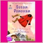 ฝากหัวใจไว้ที่เธอ The Girl Most Likely ซูซาน โดโนแวน(Susan Donovan) มัณฑุกา แก้วกานต์