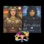 ธิดาแห่งเอมุน เล่ม1-2