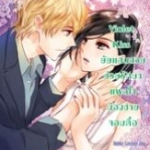 Violet Kiss ยัยแสนสวยช่วยรักษาแผลใจน้องชายจอมดื้อ Hideko_Sunshine แจ่มใส JLS