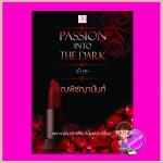 พันธะ Passion Into The Dark ณพิชญานันศ์ ทำมือ