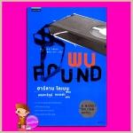 พบ Found (A Mickey Bolitar Novel)ฮาร์ลาน โคเบน(Harlan Coben) มณฑารัตน์ ทรงเผ่า แพรวในเครืออมรินทร์