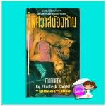 พิศวาสต้องห้าม Forbidden (Medieval Series #2) เอลิซาเบธ โลเวลล์ ( Elizabeth Lowell) พิศลดา ฟองน้ำ