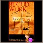 ภารกิจเลือด Blood Work ไมเคิล คอนเนลลี่ (Michael Connelly) สุเมธ เชาว์ชุติ แพรว