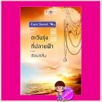 ตะวันรุ่งที่ปลายฟ้า ชุด Love Secret ซ่อนกลิ่น พิมพ์คำ Pimkham ในเครือ สถาพรบุ๊คส์