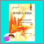 อยากบอกว่ารัก His Comfort and Joy เจสสิกา เบิร์ด (Jessica Bird) นีลนารา สมใจบุ๊คส์