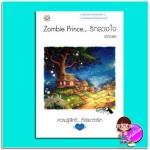 Zombie Prince... รักลวงใจ ปราณธร แจ่มใส