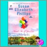 บริษัทจัดรัก ชุดชิคาโกสตาร์6 Match Me If You Can ซูซาน เอลิซาเบธ ฟิลลิปส์(Susan Elizabeth Phillips) แก้วกานต์