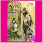 8 สามี เล่ม 2 เป็นบุปผาราชินีไม่ง่ายเลย Story of husbands 2 Zhang Lian เขียน ฉินฉง แปล แฮปปี้ บานาน่า Happy Banana ในเครือ ฟิสิกส์เซ็นเตอร์