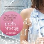 ฝนรักหลงฤดู (มือสอง) Love Rain in Season Change December เนชั่นบุ๊คส์ NATIONBOOKS