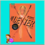 Dexter 1 เด็กซ์เตอร์กับความฝันอันมืดมิด Darkly Dreaming Dexter เจฟฟ์ ลินด์เซย์ (Jeff Lindsay) เจนจิรา เสรีโยธิน แพรว ในเครืออมรินทร์