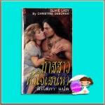 ทาสสาวหัวใจเสน่หา The Heiress/Slave Lady Claire Delacroix /Christine Deborah สิริโสภา ฟองน้ำ