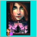Vampire Academyตอนองครักษ์คืนชีพ Vampire Academy ริเชลล์ มี้ด(Richelle Mead) ลัคนา ดีลัคนทิน เพิร์ล พับลิชชิ่ง