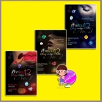 ชุด sexy zodiac สวาทร้อน 12 ราศี ชุดที1-3 วายูน ตะวันยาดา มัสหยามันตรา Ammy เมฆีน พิมพ์ชนก เมลานนท์ ชนิตร์นันท์ เทเรน่า ทิวลิป รริศา จีร-นดา ทำมือ