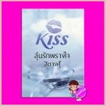ลุ้นรักพรางใจ สิตางศุ์ คิส KISS ในเครือ สื่อวรรณกรรม