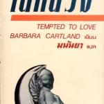 เล่ห์ลวง Tempted to Love บาร์บารา คาร์ทแลนด์(Barbara Cartland) มนันยา ฟองน้ำ